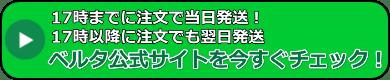 ベルタボタン画像