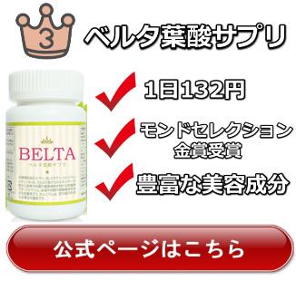 ベルタ葉酸サプリ 3つのポイント