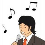 書くように歌う