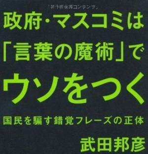 武田さんの本