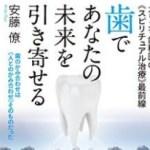歯の引き寄せ
