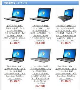 パソコン中古激安購入