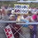 市民団体による抗議動画