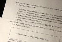 日本美術史と政権批判