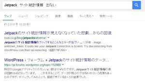 jetpackサイト情報が出ない