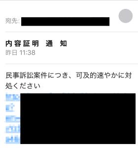内容証明通知メール