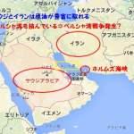 サウジとイランの地政学