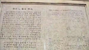 韓国人犠牲者追念平和祈願塔