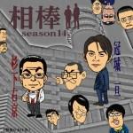 【相棒 season14】 | 盃 [pixiv] http://www.pixiv.net/member_illust.php?mode=medium&illust_id=53750223
