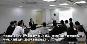 三井物産の紹介動画