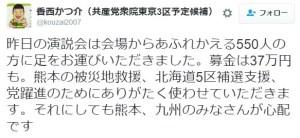 日本共産党への熊本地震寄付