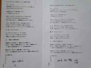 word/openoffice印刷比較
