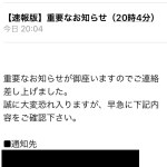 重要なお知らせ