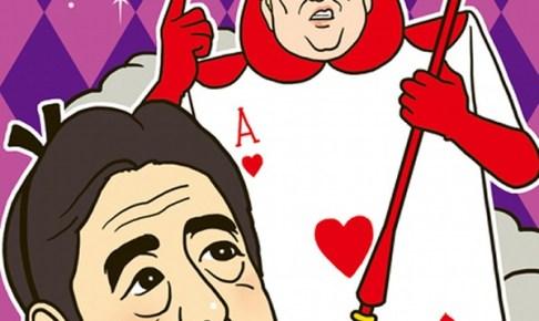安倍アリス&トランプ兵 | ゆみか [pixiv] http://www.pixiv.net/member_illust.php?mode=medium&illust_id=60640723