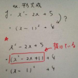 数学と二次関数
