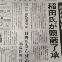 稲田防衛大臣と蓮舫