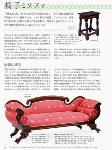 椅子の歴史