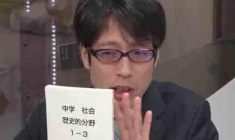 竹田恒泰教科書