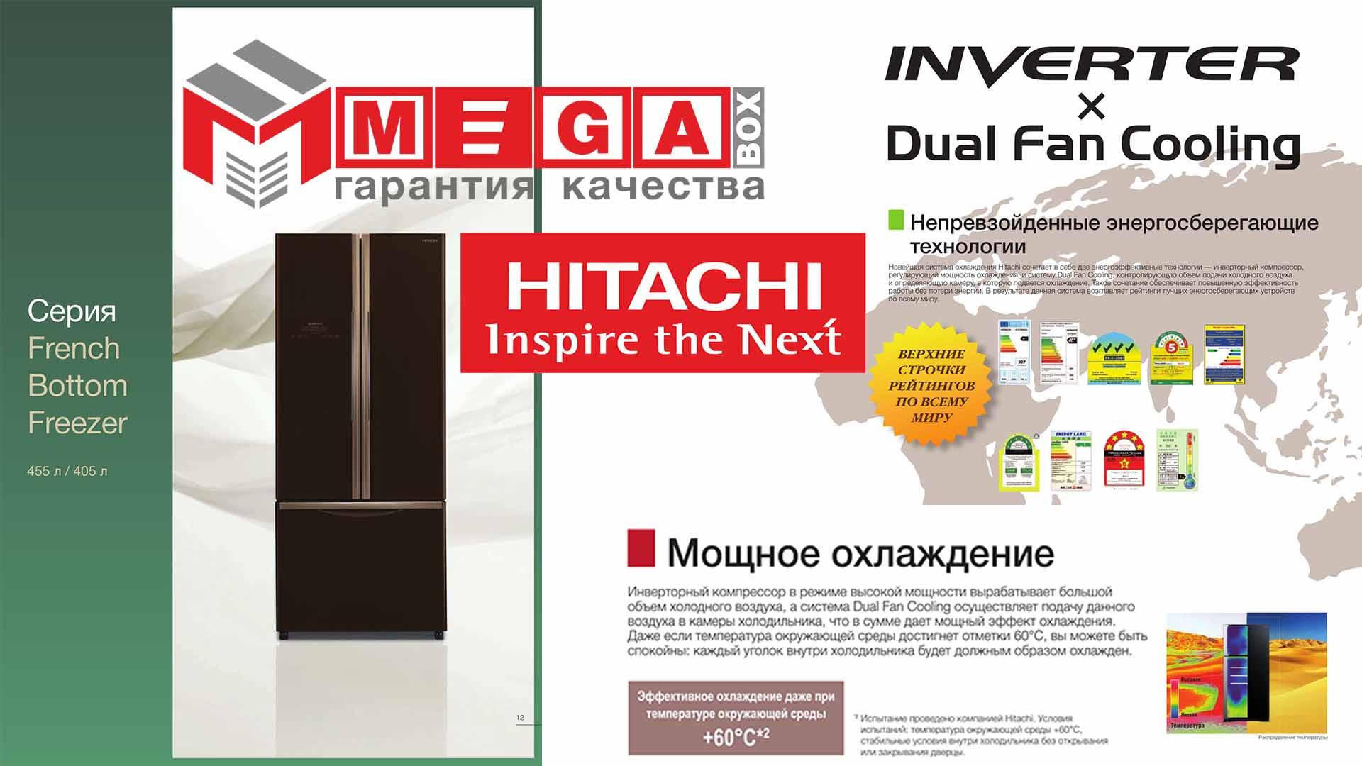 wb550_wb800 Холодильник Hitachi R-WB800PUC5XGR