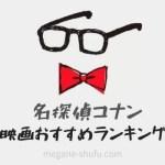 【コナンオタクが厳選】名探偵コナン映画おすすめランキング!2019年度最新