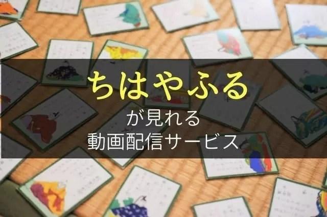 「ちはやふる」のアニメ・実写映画が見れる動画配信サービス