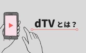 dTVとは