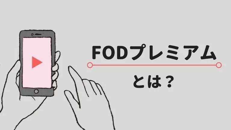 FODプレミアムとは?
