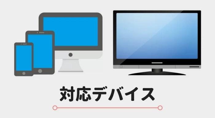 dアニメストアの対応デバイス