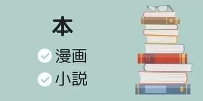 めがねっと 本(漫画・小説)