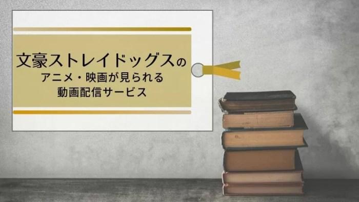 『文豪ストレイドッグス』のアニメ・映画シリーズが見れる動画配信サービスまとめ!