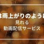 『恋は雨上がりのように』のアニメが見れる動画配信サービス