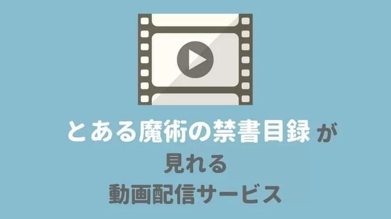 『とある魔術の禁書目録』のアニメ・映画が見れるサービス(動画配信・宅配レンタル)