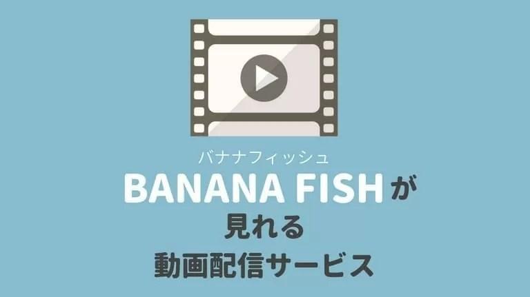 『BANANA FISH(バナナフィッシュ)』のアニメが見れる動画配信サービス
