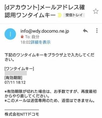 dアニメストアの登録方法