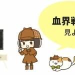 『血界戦線』のアニメシリーズが見れるサービス(動画配信・宅配レンタル)