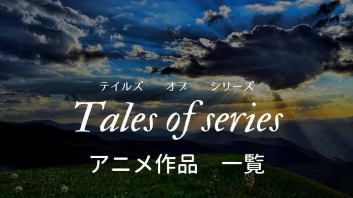 「Tales of series(テイルズ オブ シリーズ)」のアニメ作品一覧