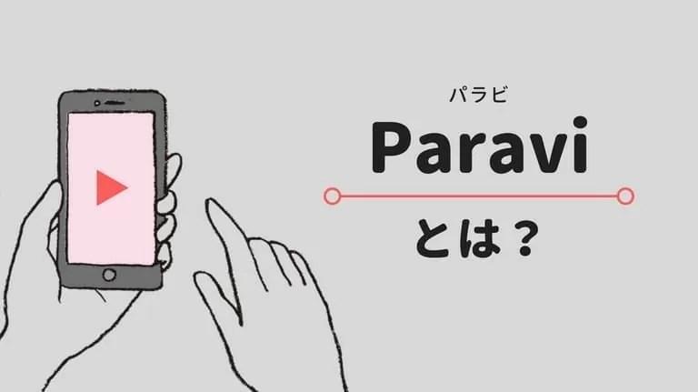 Paravi(パラビ)とは?評判・口コミ・料金・サービス内容を解説!