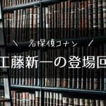 工藤新一の登場回(アニメ・漫画・映画)