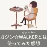 オタクが「マガジンウォーカー」を使ってみた正直な感想!料金やサービス内容・評判も解説【マガジン☆WALKER】