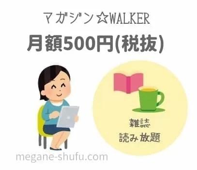 マガジン☆WALKER(マガジンウォーカー)の料金