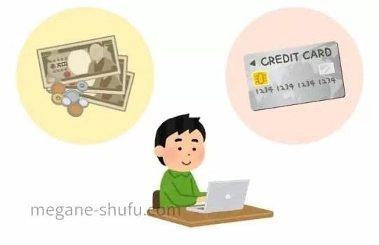 マガジン☆WALKER(マガジンウォーカー)支払い方法