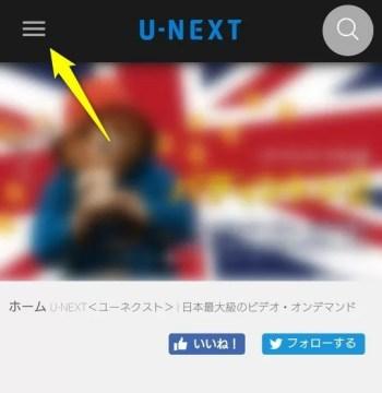 U-NEXT(ユーネクスト) 解約の手順
