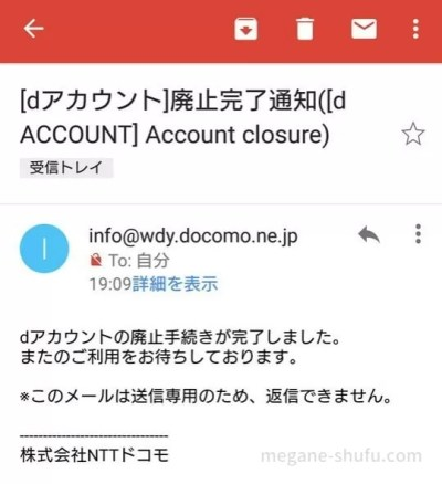 dアカウントの廃止