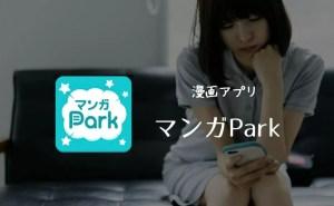 漫画アプリ「マンガPark(パーク)」