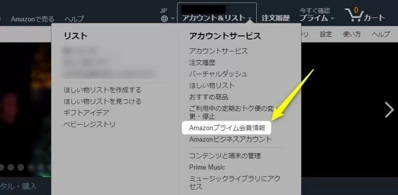 Amazonプライムビデオをパソコンから解約する手順