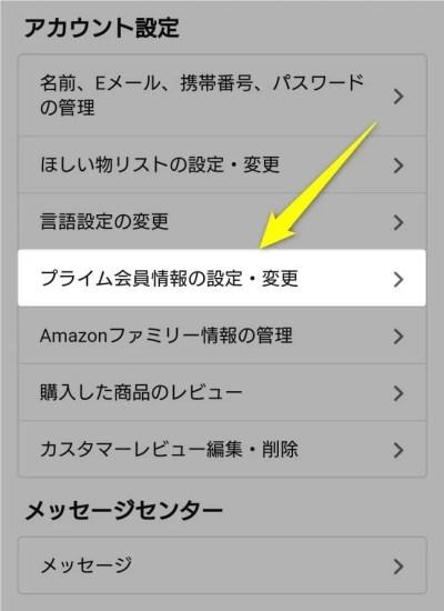 Amazonプライムビデオをスマホから解約する手順