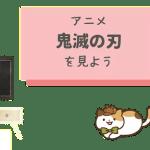 「鬼滅の刃(きめつのやいば)」のアニメが見れる動画配信サービス【見逃し配信あり】