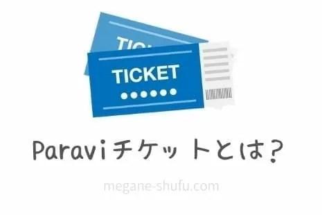 Paravi(パラビ)チケットとは?