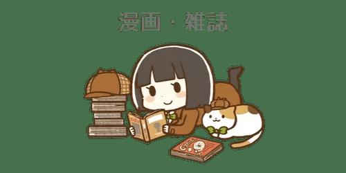 本を読んでいるイメージ