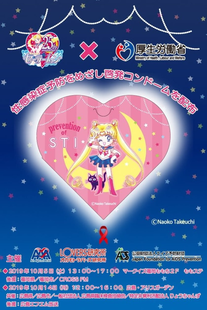 Sailor Moon Condoms Poster